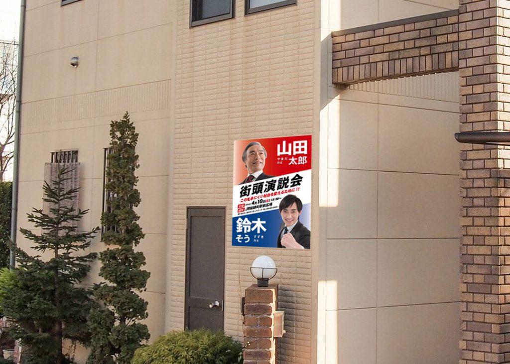 選挙二連演説会ポスター
