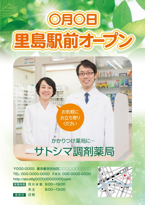 調剤薬局ポスター